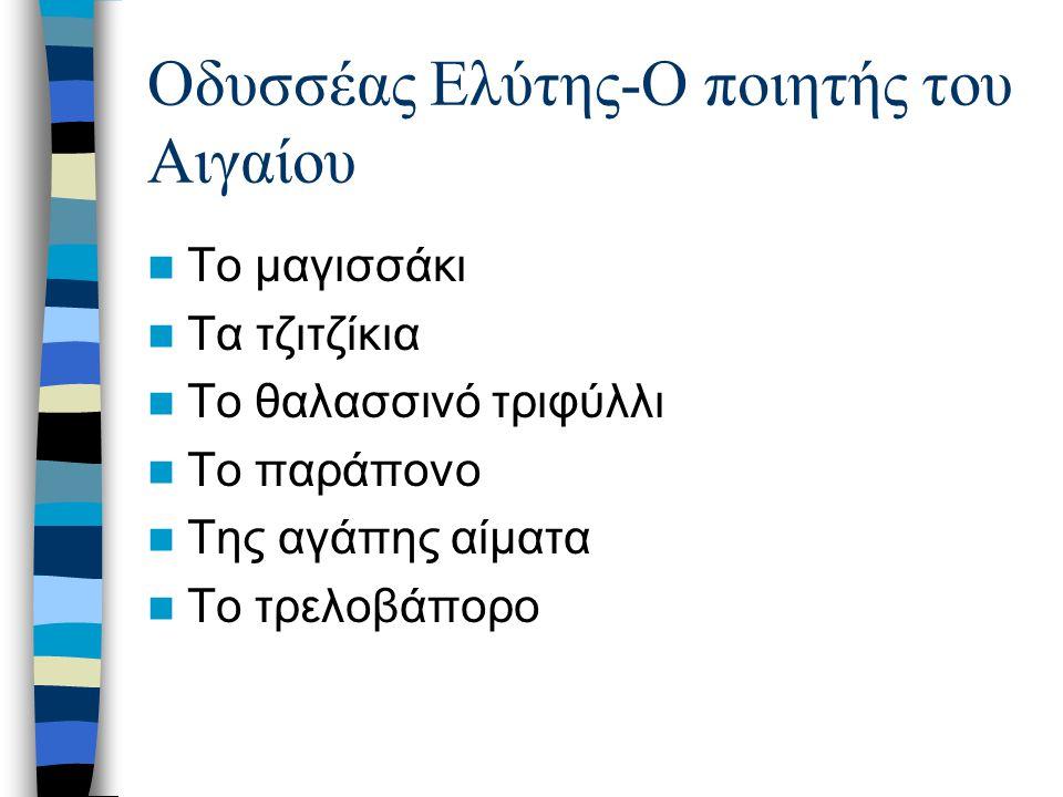 Οδυσσέας Ελύτης-Ο ποιητής του Αιγαίου