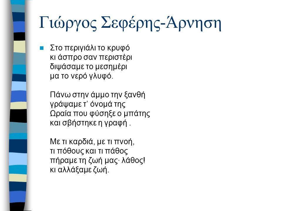 Γιώργος Σεφέρης-Άρνηση