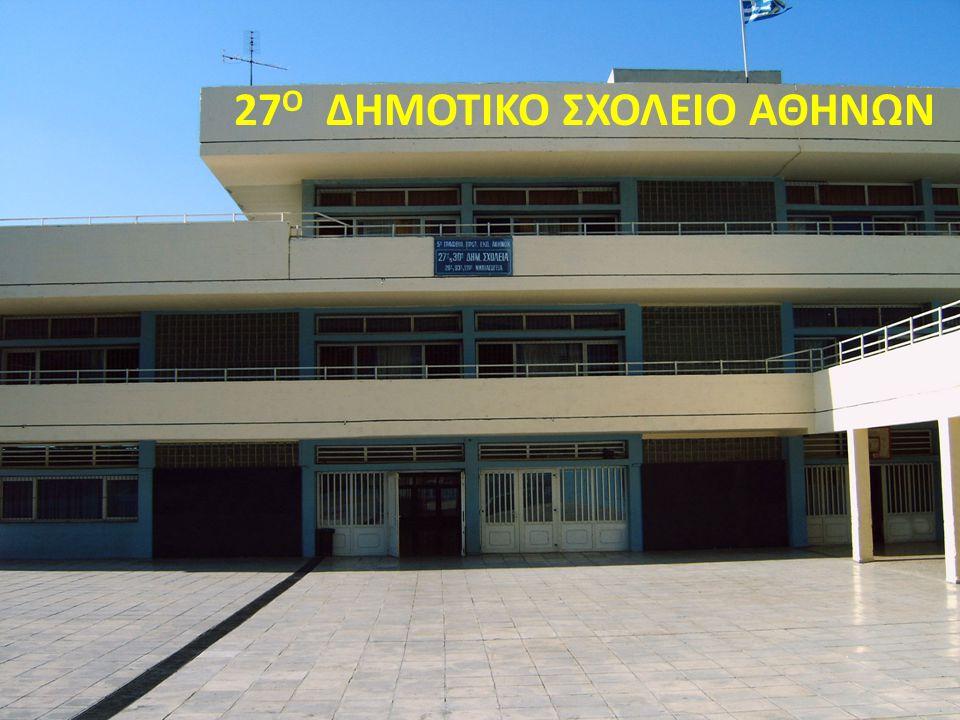 27Ο ΔΗΜΟΤΙΚΟ ΣΧΟΛΕΙΟ ΑΘΗΝΩΝ