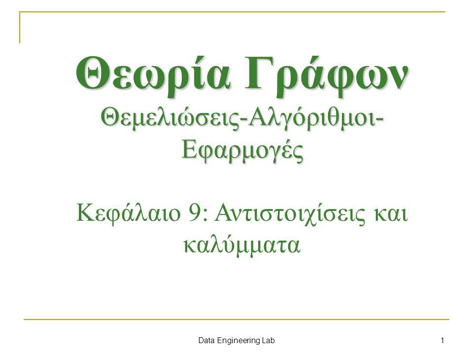 Θεωρία Γράφων Θεμελιώσεις-Αλγόριθμοι-Εφαρμογές Κεφάλαιο 9: Αντιστοιχίσεις και καλύμματα