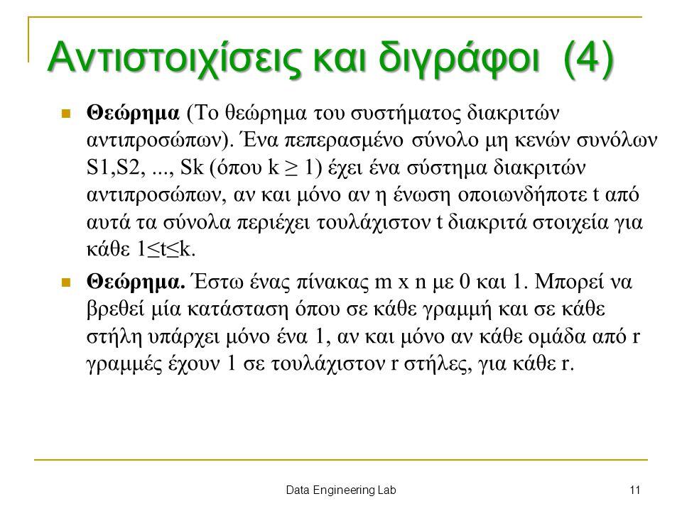 Αντιστοιχίσεις και διγράφοι (4)
