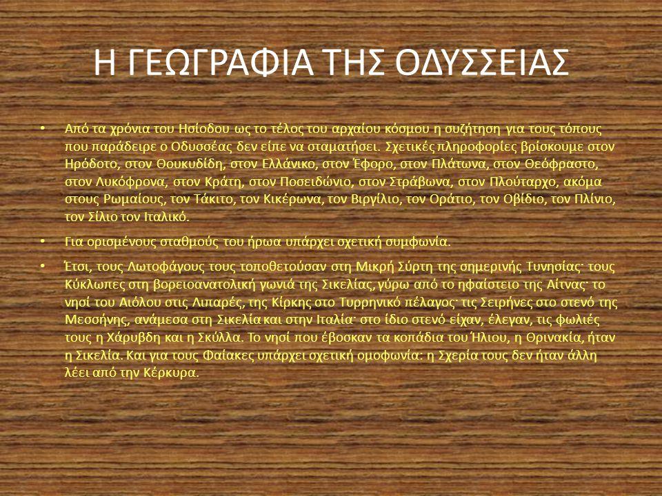Η ΓΕΩΓΡΑΦΙΑ ΤΗΣ ΟΔΥΣΣΕΙΑΣ