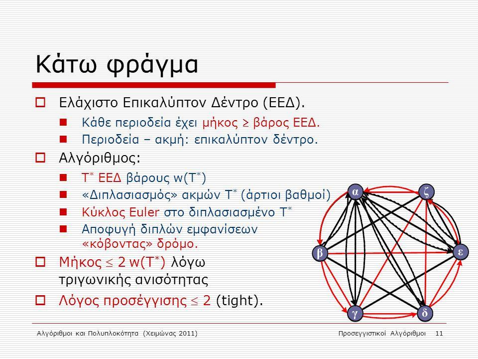 Κάτω φράγμα Ελάχιστο Επικαλύπτον Δέντρο (ΕΕΔ). Αλγόριθμος: