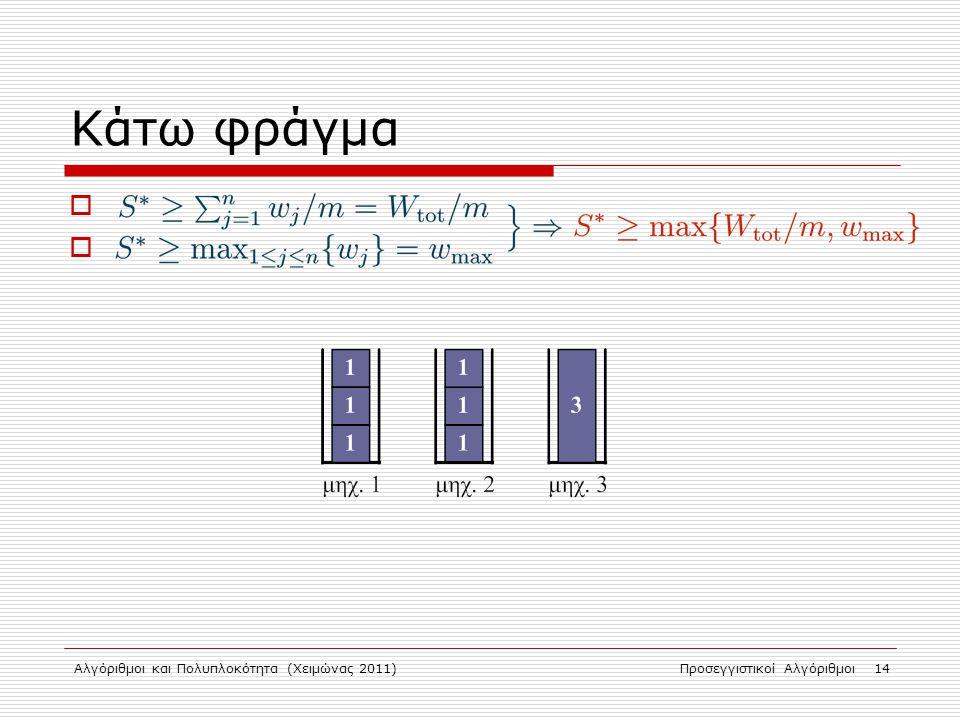 Κάτω φράγμα . Αλγόριθμοι και Πολυπλοκότητα (Χειμώνας 2011)