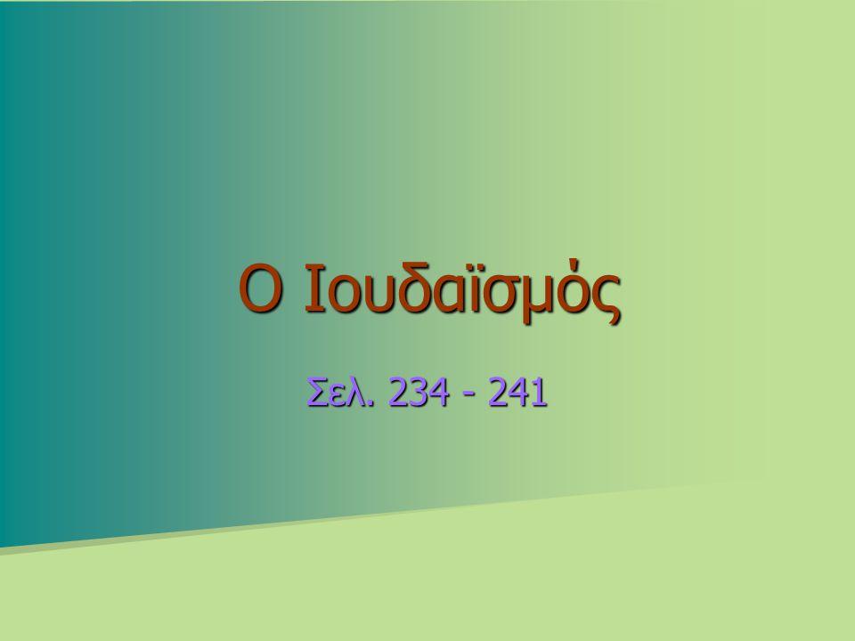 Ο Ιουδαϊσμός Σελ. 234 - 241