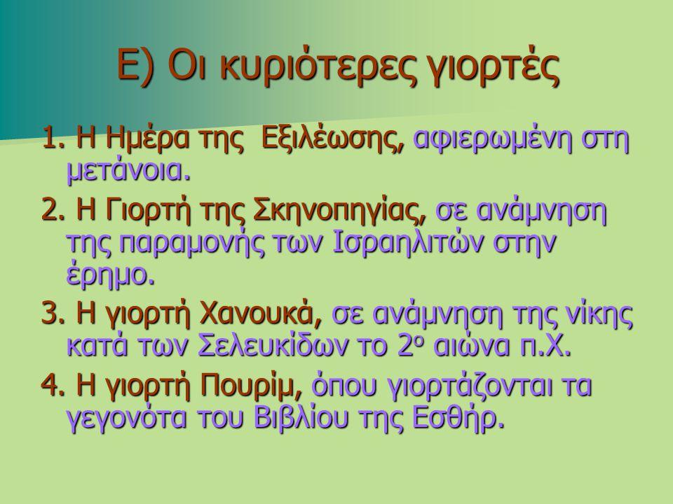 Ε) Οι κυριότερες γιορτές