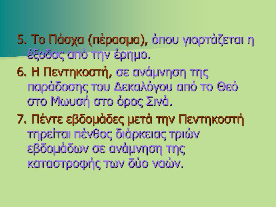 5. Το Πάσχα (πέρασμα), όπου γιορτάζεται η έξοδος από την έρημο.