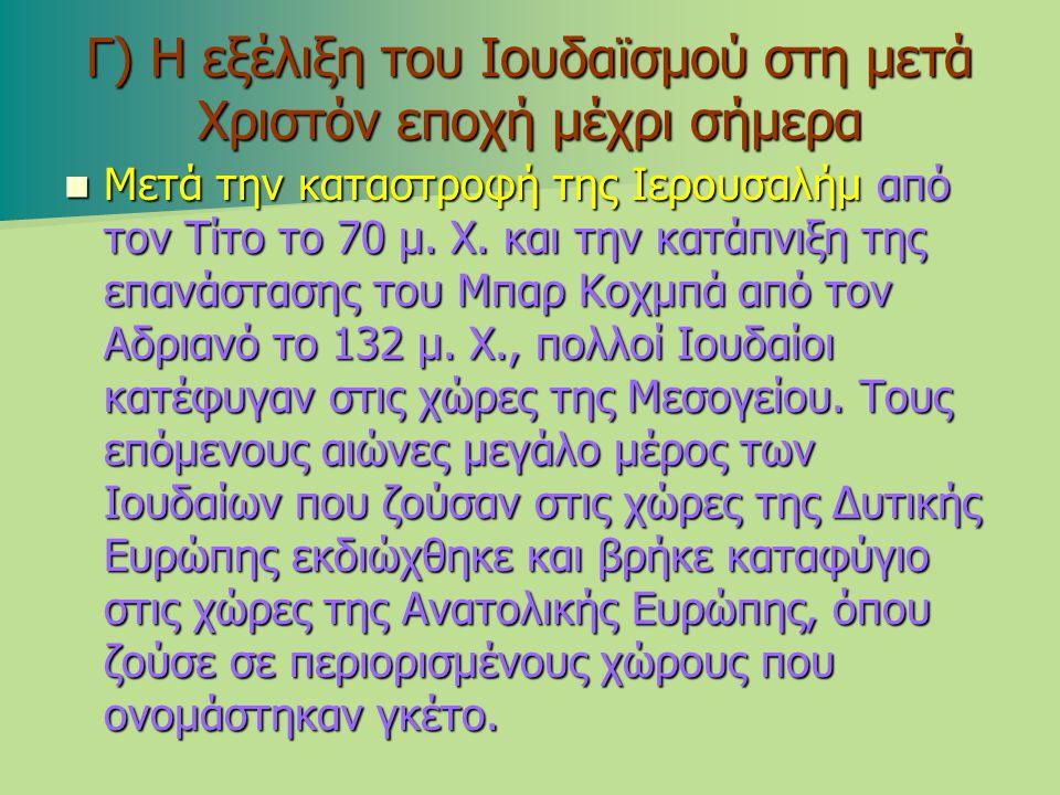 Γ) Η εξέλιξη του Ιουδαϊσμού στη μετά Χριστόν εποχή μέχρι σήμερα