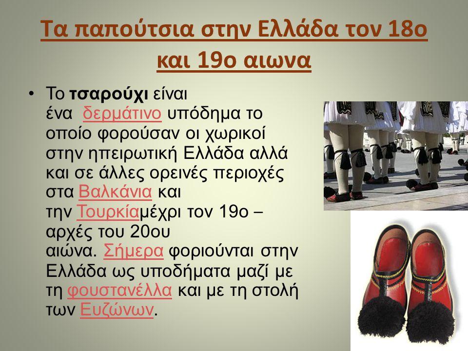 Τα παπούτσια στην Ελλάδα τον 18ο και 19ο αιωνα