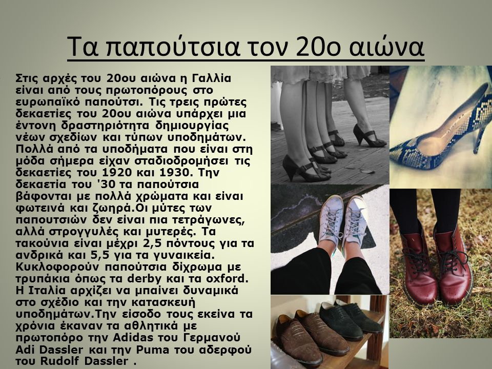 Τα παπούτσια τον 20ο αιώνα