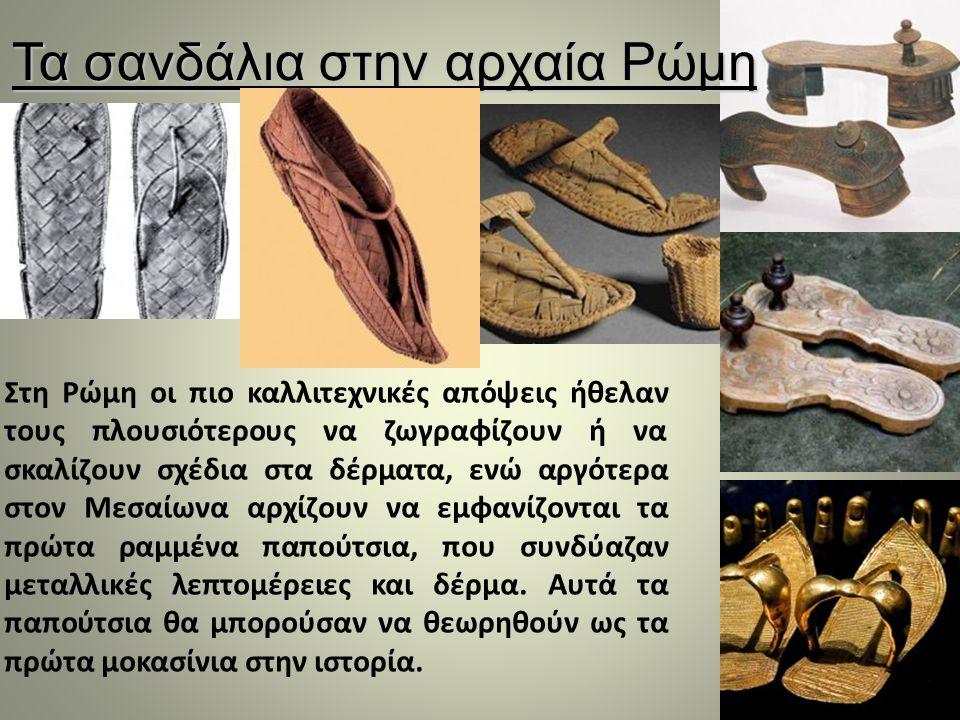 Τα σανδάλια στην αρχαία Ρώμη