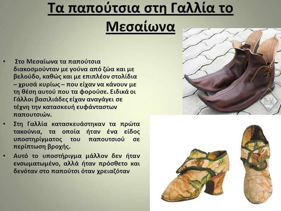 Τα παπούτσια στη Γαλλία το Μεσαίωνα