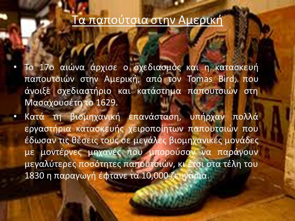 Τα παπούτσια στην Αμερική
