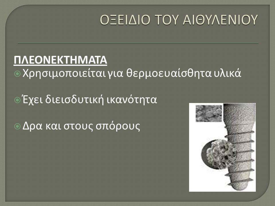 ΟΞΕΙΔΙΟ ΤΟΥ ΑΙΘΥΛΕΝΙΟΥ