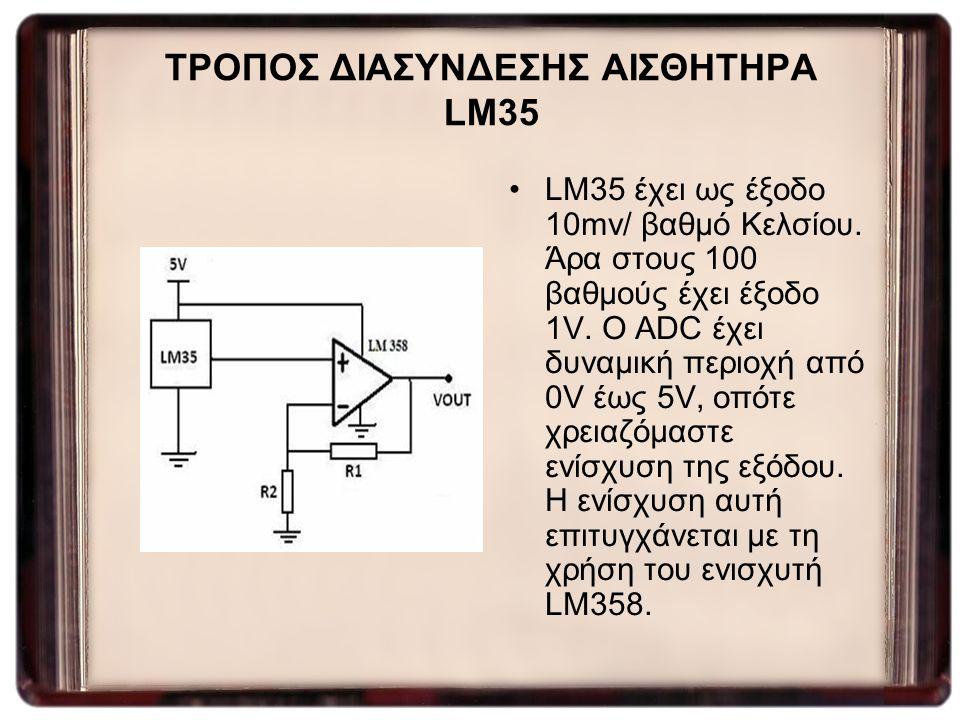 ΤΡΟΠΟΣ ΔΙΑΣΥΝΔΕΣΗΣ ΑΙΣΘΗΤΗΡΑ LM35