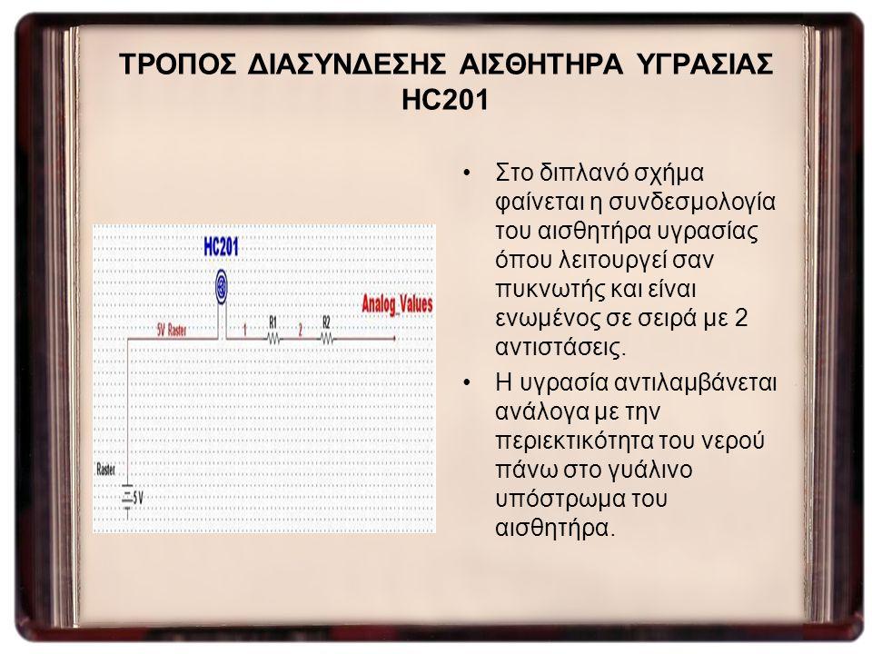 ΤΡΟΠΟΣ ΔΙΑΣΥΝΔΕΣΗΣ ΑΙΣΘΗΤΗΡΑ ΥΓΡΑΣΙΑΣ HC201