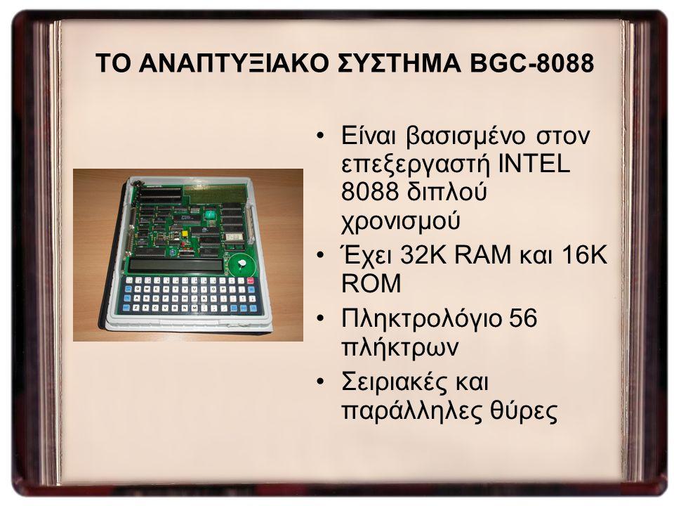 ΤΟ ΑΝΑΠΤΥΞΙΑΚΟ ΣΥΣΤΗΜΑ BGC-8088