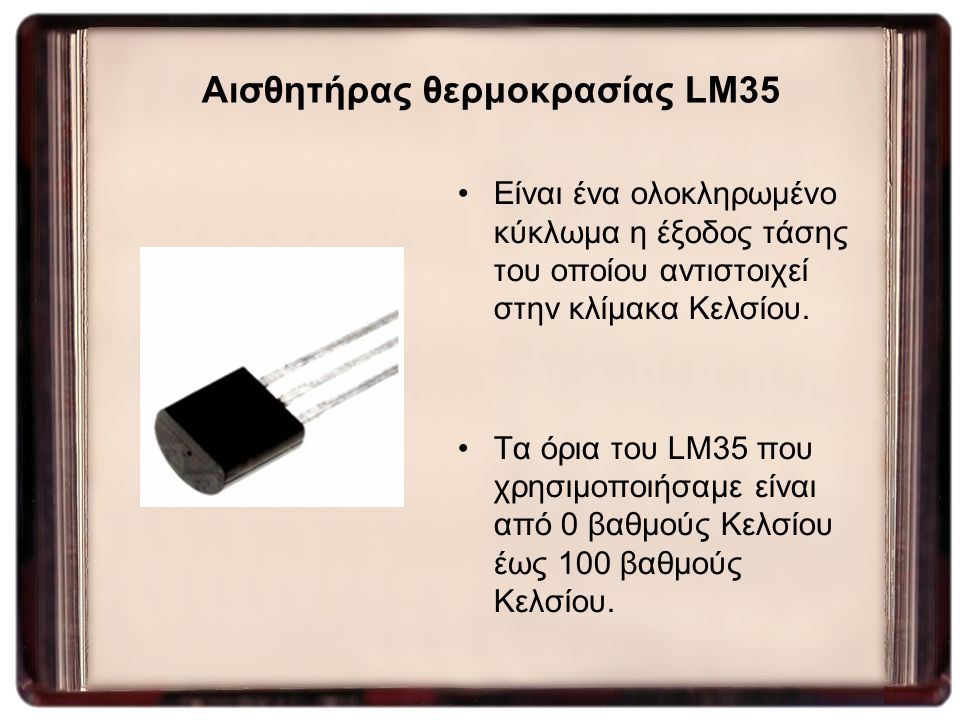 Αισθητήρας θερμοκρασίας LM35