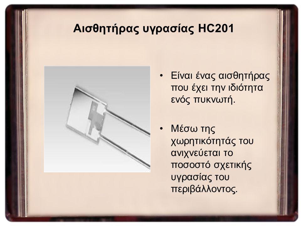 Αισθητήρας υγρασίας HC201