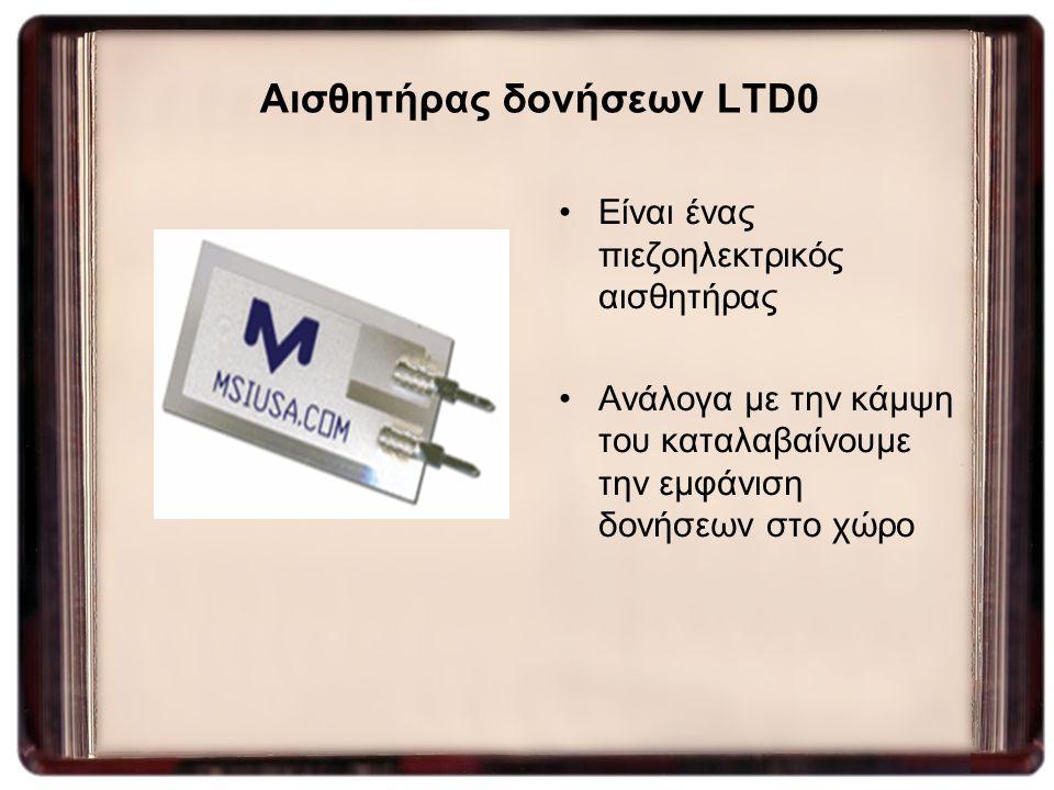Αισθητήρας δονήσεων LTD0