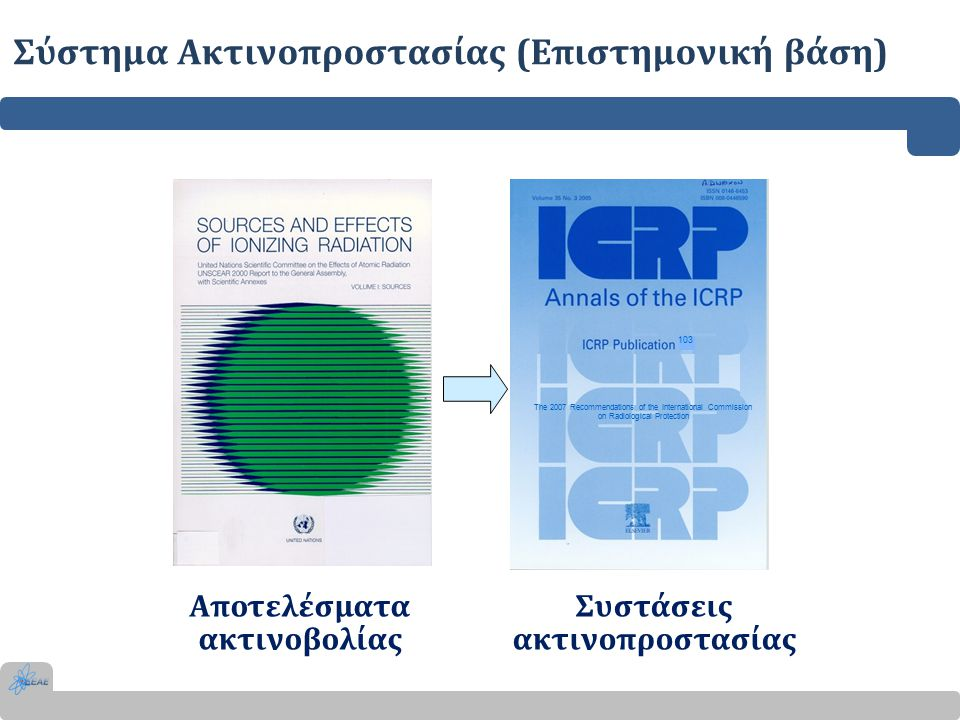 Σύστημα Ακτινοπροστασίας (Επιστημονική βάση)