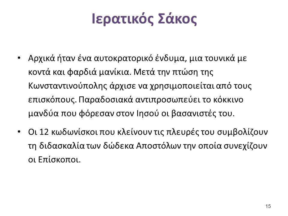 Ιερατικοί Σάκοι Ιερατικός Σάκκος του 19ου αιώνα. Μονή Χοζοβιώτισσας, Αμοργός. Ιερατικός Σάκκος του 16ου αιώνα. Μουσείο Μπενάκη.