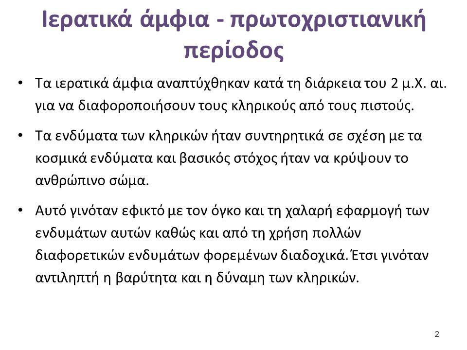 Ιερατικά άμφια - Βυζαντινή περίοδος