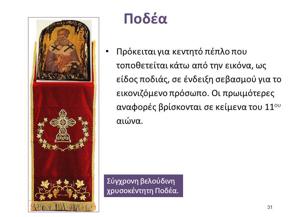 Λάβαρο Πρόκειται για είδος σημαίας με αμφιπρόσωπες παραστάσεις, κεντητές ή ζωγραφιστές που χρησιμοποιούνται στις λιτανείες.