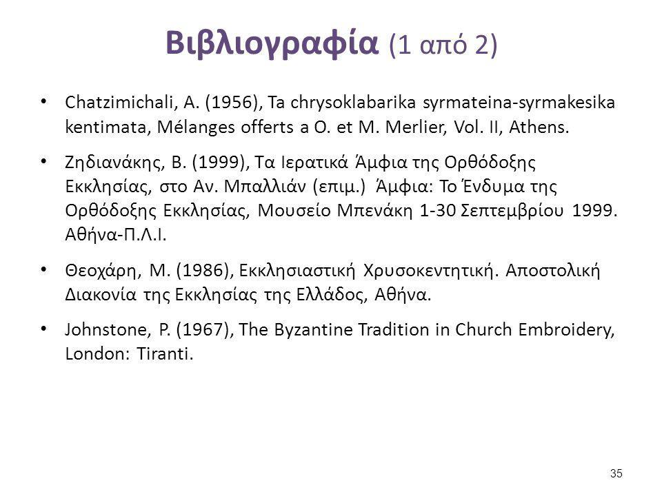Βιβλιογραφία (2 από 2) Κορρέ-Ζωγράφου, Κ., (1985), Μεταβυζαντινή – Νεοελληνική Εκκλησιαστική Χρυσοκεντητική. Αθήνα.