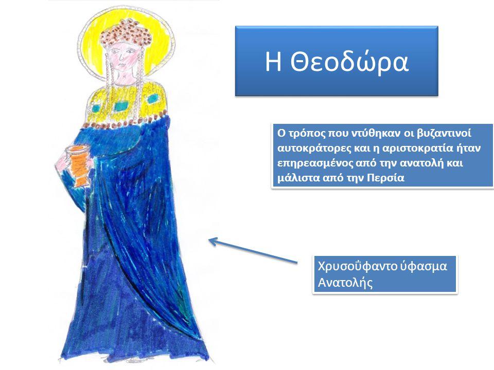Η Θεοδώρα Χρυσοΰφαντο ύφασμα Ανατολής