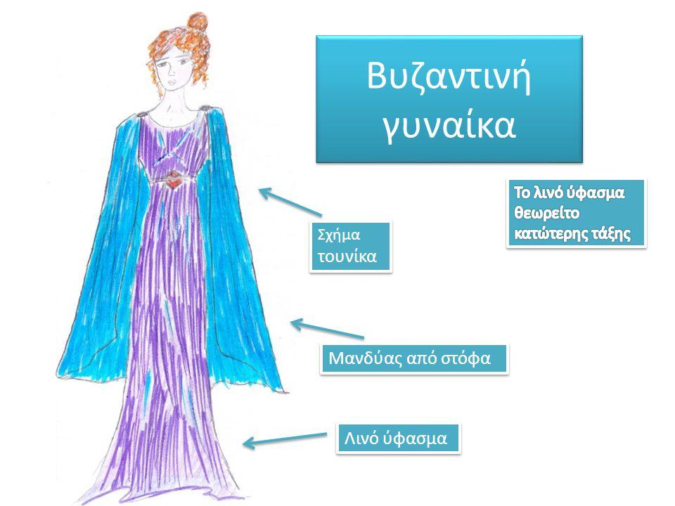 Βυζαντινή γυναίκα Μανδύας από στόφα Λινό ύφασμα
