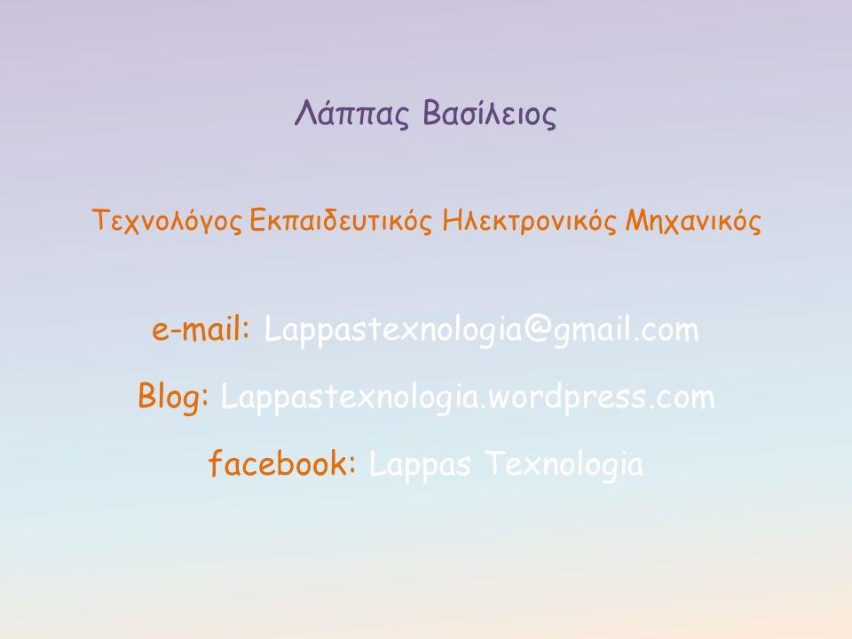 e-mail: Lappastexnologia@gmail.com