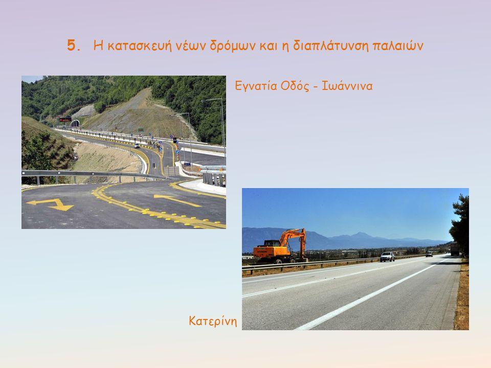 5. Η κατασκευή νέων δρόμων και η διαπλάτυνση παλαιών