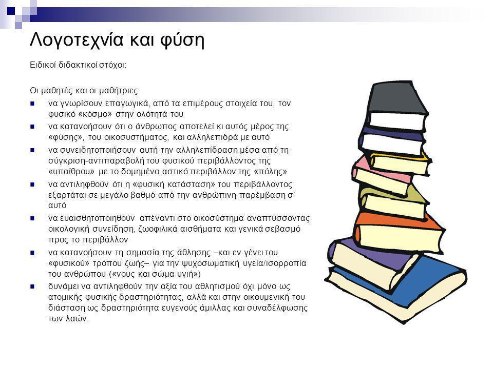 Λογοτεχνία και φύση Ειδικοί διδακτικοί στόχοι: