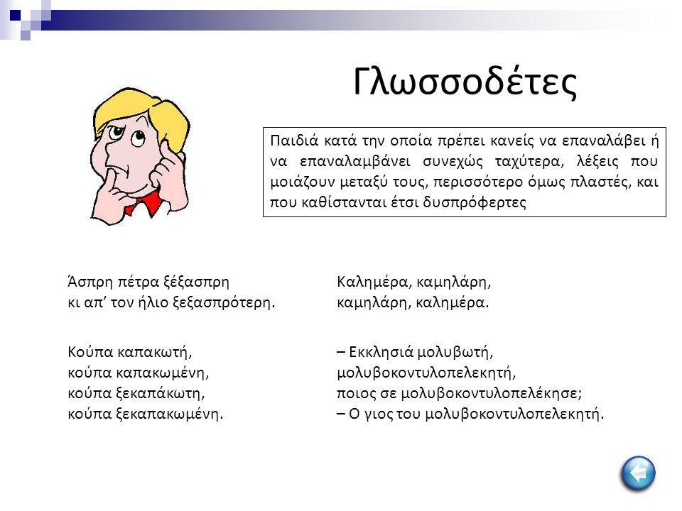 Γλωσσοδέτες