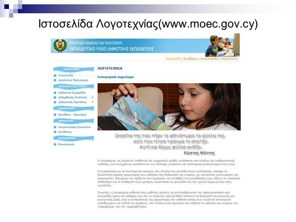 Ιστοσελίδα Λογοτεχνίας(www.moec.gov.cy)