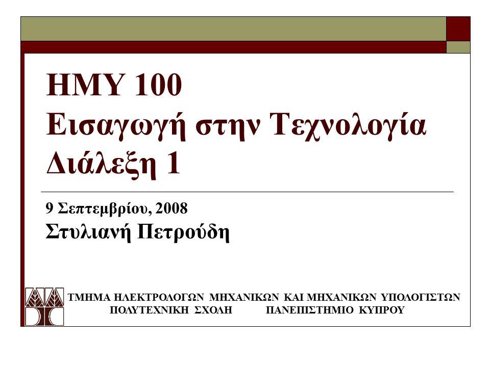 ΗΜΥ 100 Εισαγωγή στην Τεχνολογία Διάλεξη 1