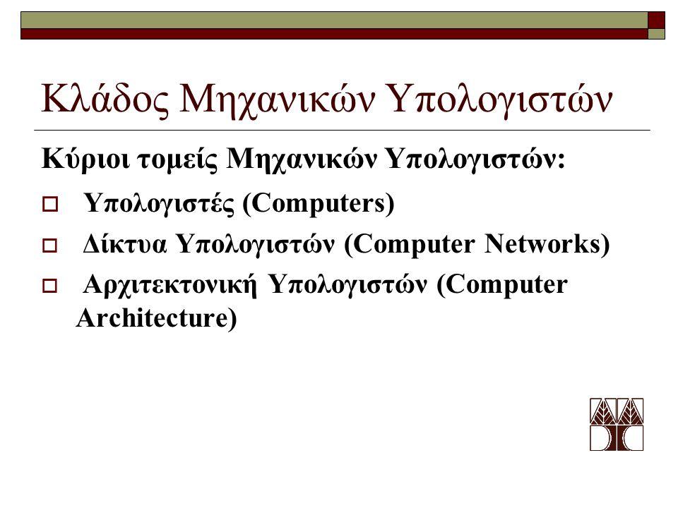 Κλάδος Μηχανικών Υπολογιστών