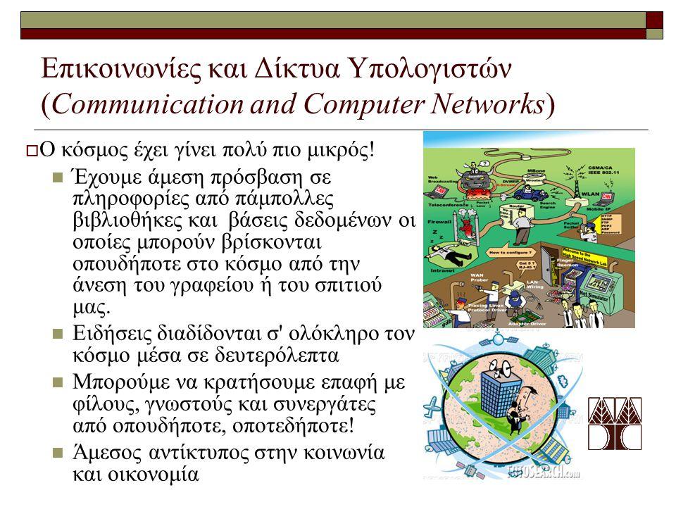 Επικοινωνίες και Δίκτυα Υπολογιστών (Communication and Computer Networks)