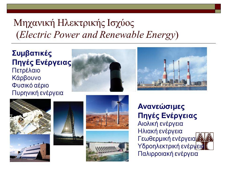 Μηχανική Ηλεκτρικής Ισχύος (Electric Power and Renewable Energy)