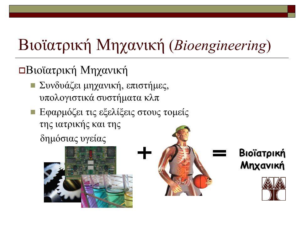 Βιοϊατρική Μηχανική (Bioengineering)