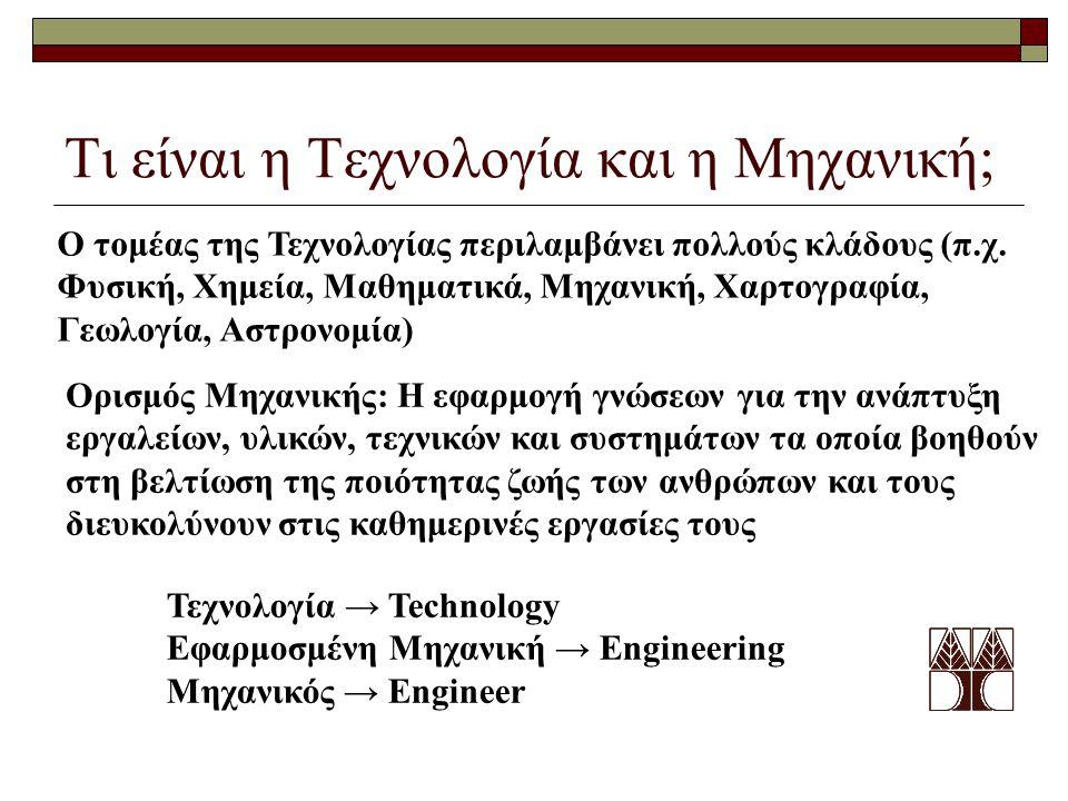 Τι είναι η Τεχνολογία και η Μηχανική;