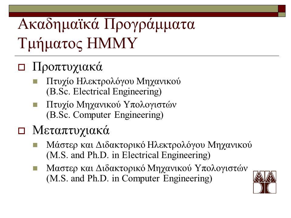 Ακαδημαϊκά Προγράμματα Τμήματος ΗΜΜΥ