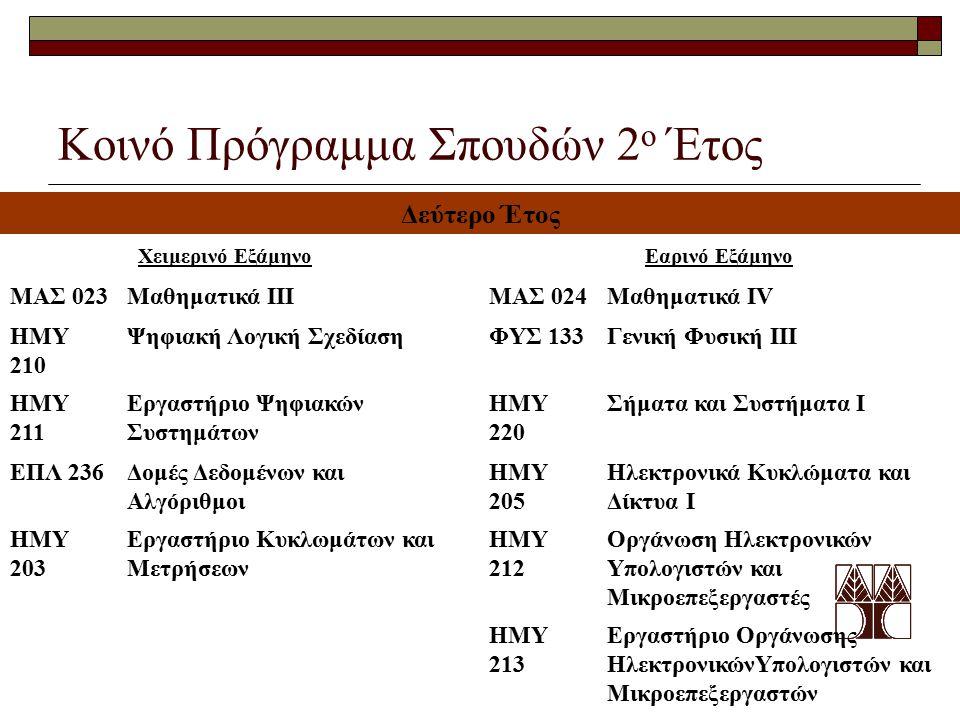 Κοινό Πρόγραμμα Σπουδών 2ο Έτος