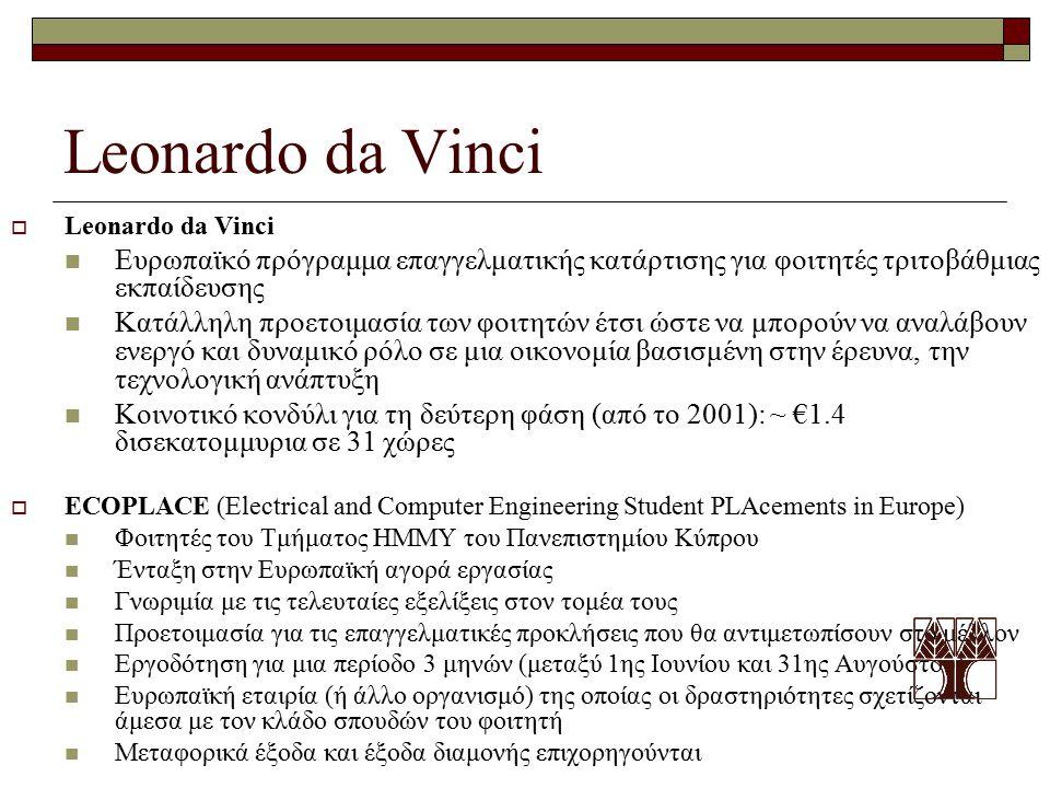 Leonardo da Vinci Leonardo da Vinci. Ευρωπαϊκό πρόγραμμα επαγγελματικής κατάρτισης για φοιτητές τριτοβάθμιας εκπαίδευσης.