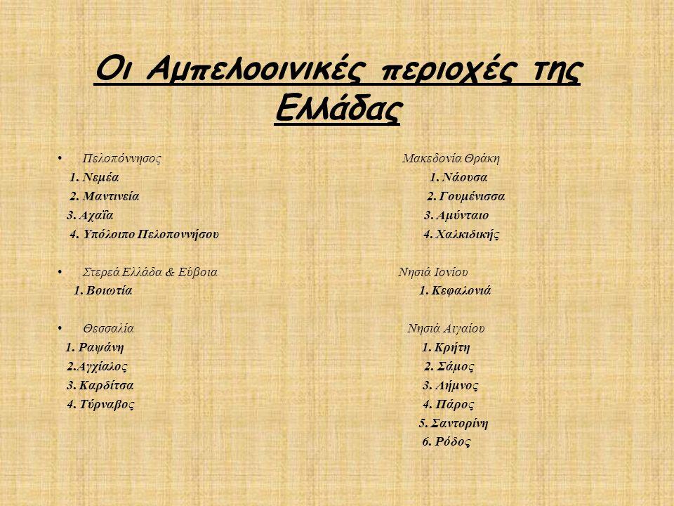 Οι Αμπελοοινικές περιοχές της Ελλάδας