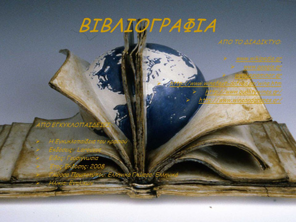 ΒΙΒΛΙΟΓΡΑΦΙΑ ΑΠΟ ΤΟ ΔΙΑΔΙΚΤΥΟ: www.wikipedia.gr www.google.gr