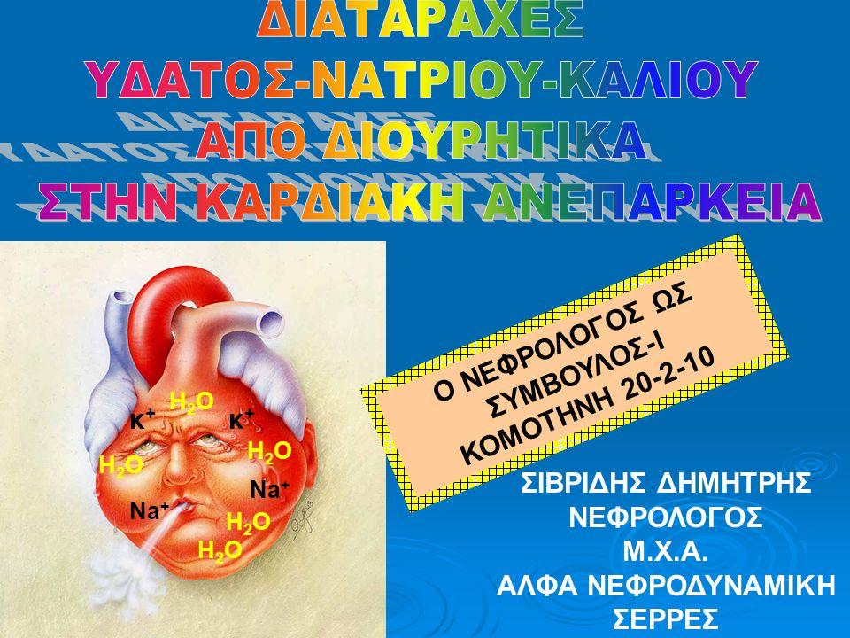Ο ΝΕΦΡΟΛΟΓΟΣ ΩΣ ΣΥΜΒΟΥΛΟΣ-Ι
