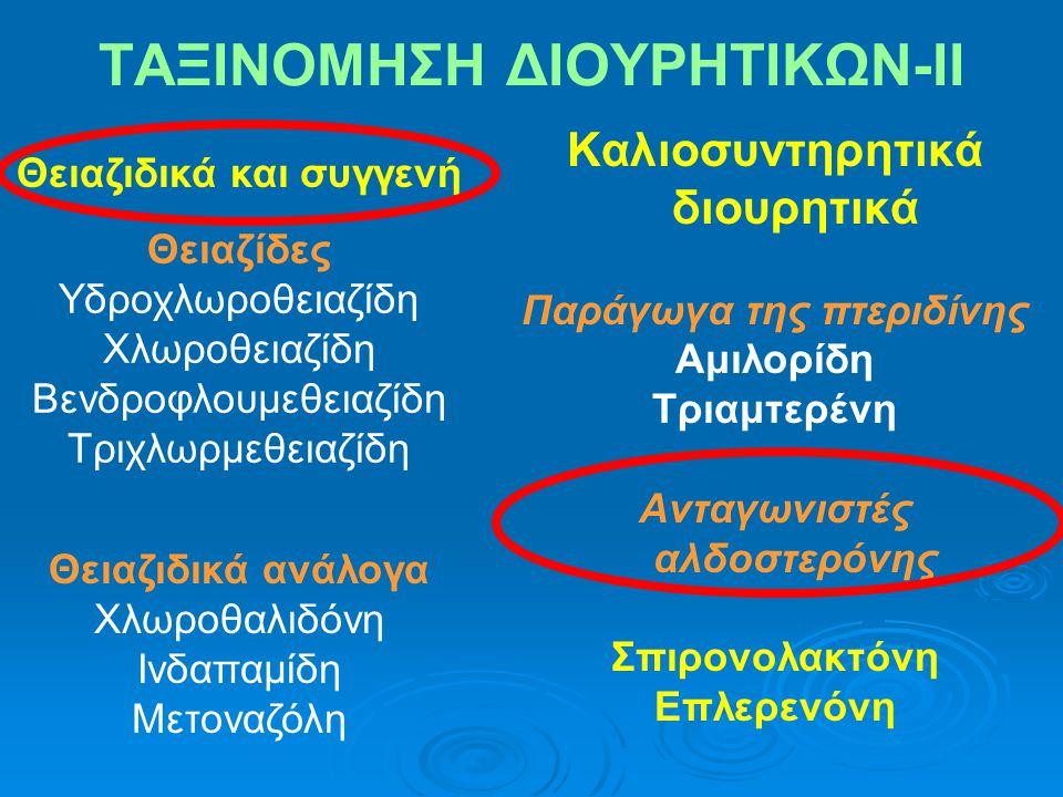 ΤΑΞΙΝΟΜΗΣΗ ΔΙΟΥΡΗΤΙΚΩΝ-ΙΙ