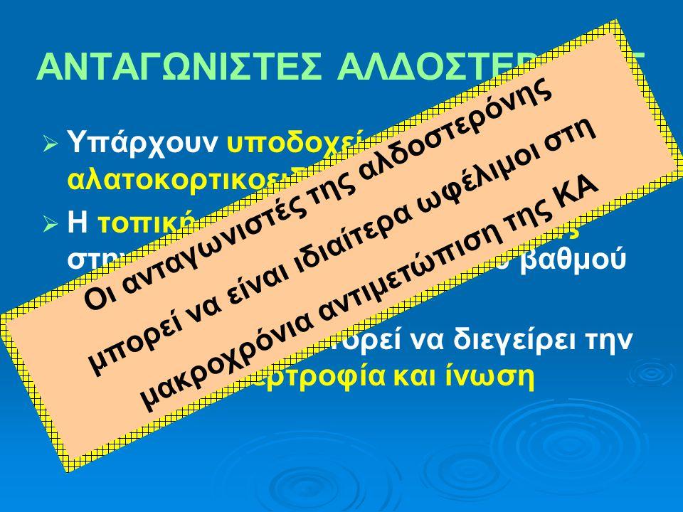 ΑΝΤΑΓΩΝΙΣΤΕΣ ΑΛΔΟΣΤΕΡΟΝΗΣ